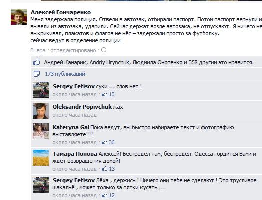 Гончаренко АА в ФБ_1