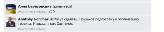 Гончаренко АА в ФБ_2