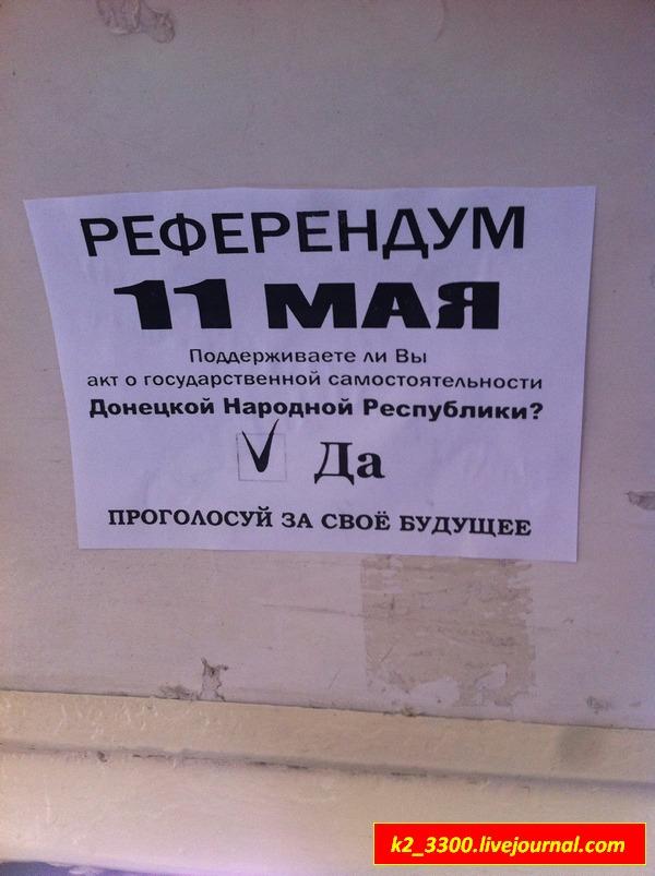 Трамваи Донецка