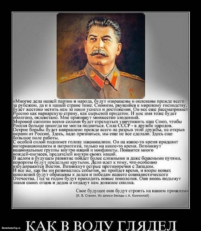 stalin a demotivational leader Let's push the bestial hatred they bear our leaders back down their own throats cia estimated in 1980s that the budget of soviet propaganda abroad was between 35-40 billion dollars propaganda abroad was partly conducted by soviet intelligence agencies.