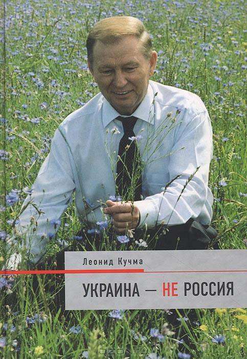 Книга ЛД Кучмы Украина - не Россия