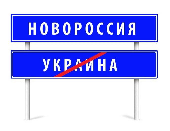 novorossiya-not-ukraine