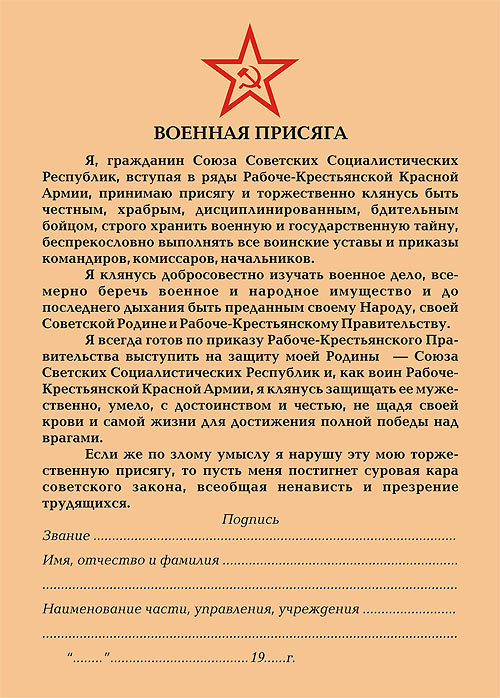 Присяга СССР 2