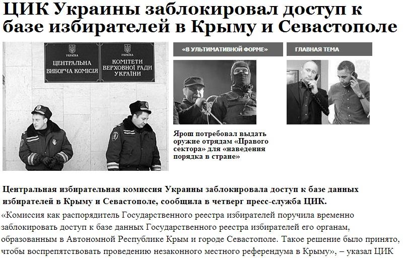 россия крым новости украины блокада референдума