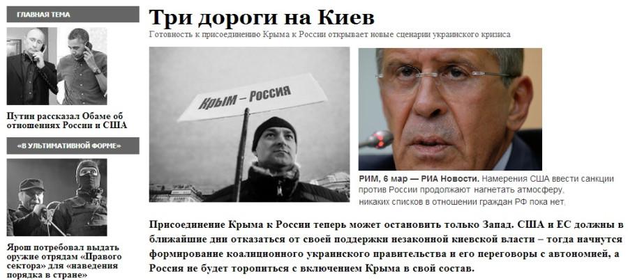 россия крым новости украины три дороги
