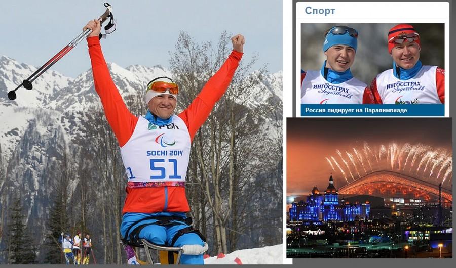 паралимпиада 2014 первая медаль