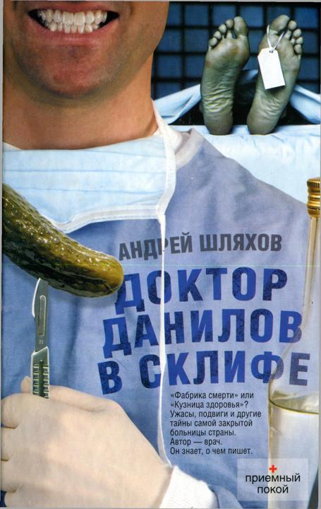 Shlyahov-Doktor_Danilov_v_Sklife