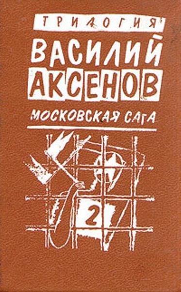 1338834846_moskovskaya-saga