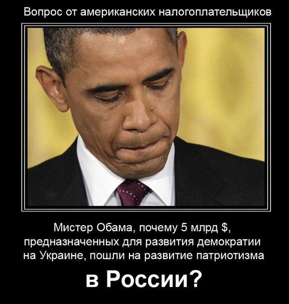 Обама и 5 млрдов енотов