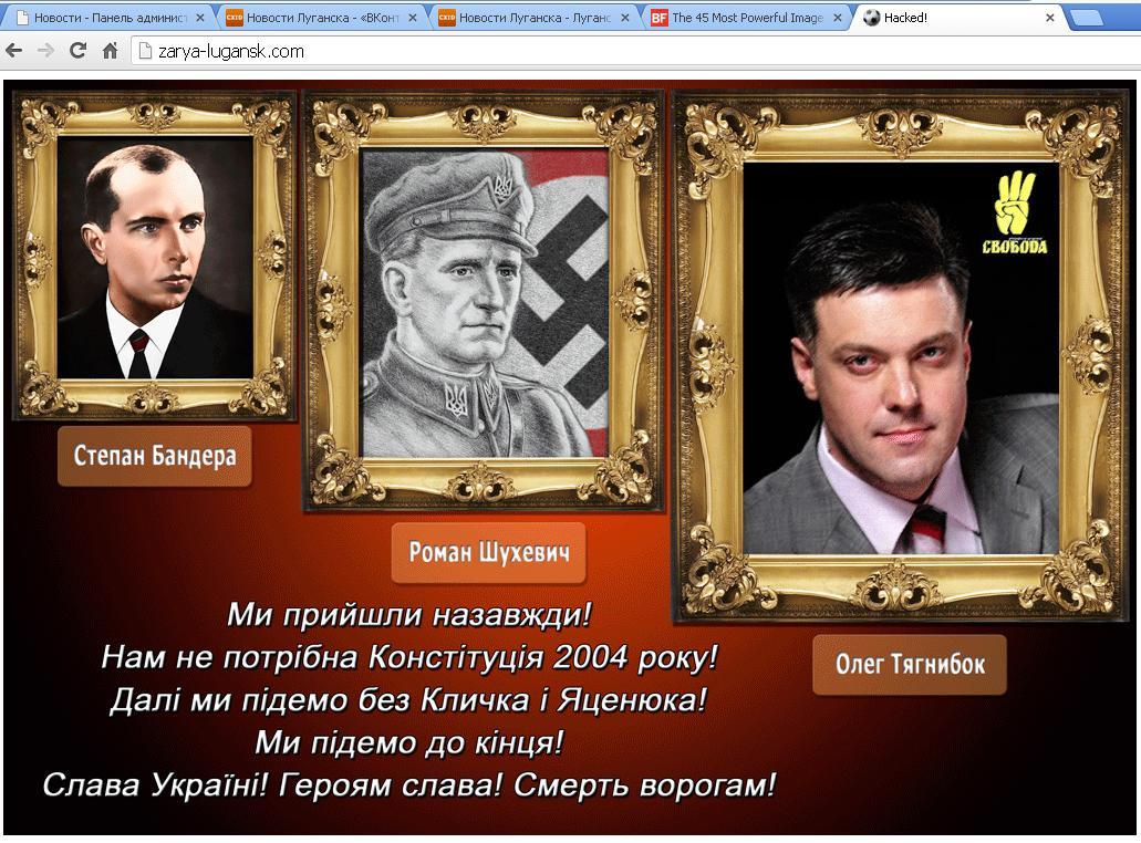 31 января хакеры взломали сайт луганской Зари