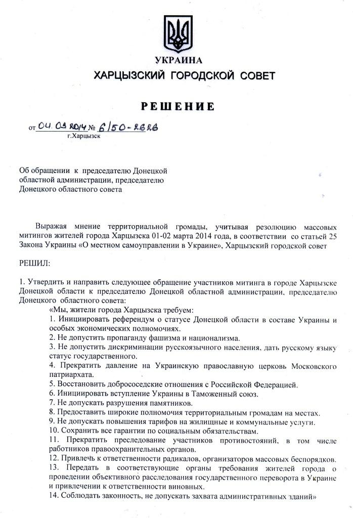pd1 - Харцызск решение горсовета 040314