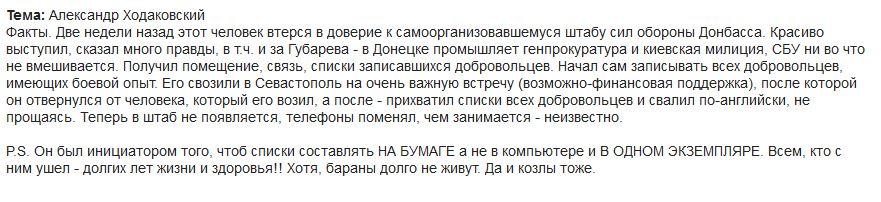 Инсайд о Ходаковском