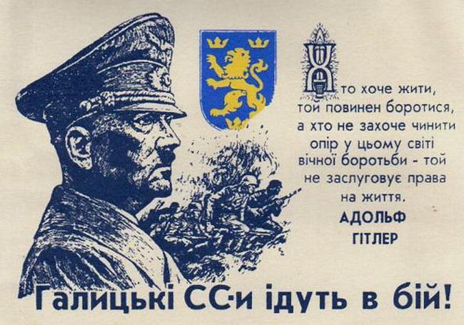 Гитлер и СС Галичина