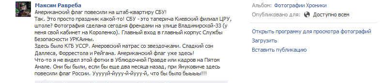 ЦРУ США уже в открытую признает, что оккупировало Службу безопасности украины 2014-04-02_203729