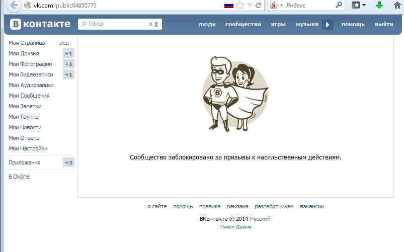 2014-02-05_102105 Вконтакте_cr