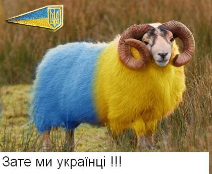 Зате мы украйинци