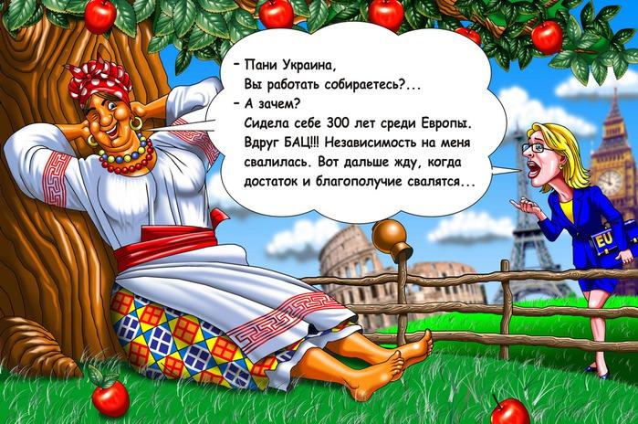 Укр-ЕС - лень