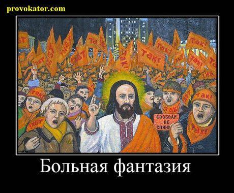 Иисус за оранжад