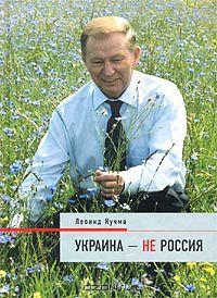Книга Кучмы рус