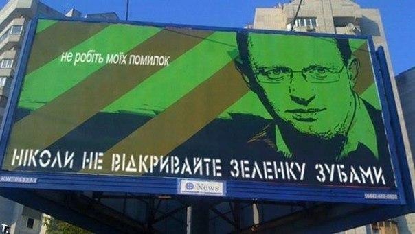Арсений с зеленкой билборд