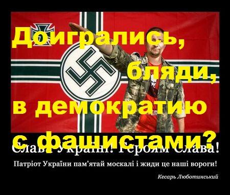 Доигрались с фашистами