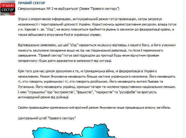 Заявление Правого сектора по поводу Северодонецка-2