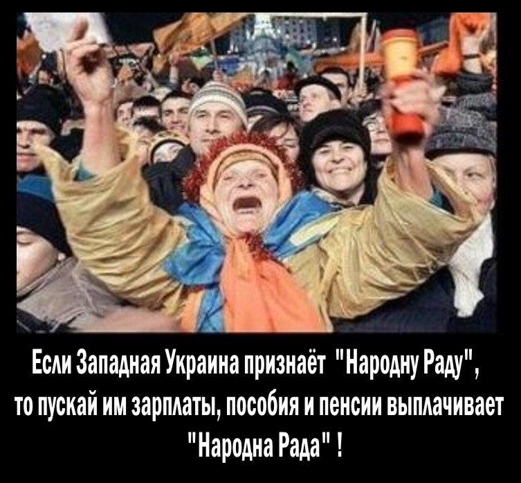 Западная украина и Народная Рада