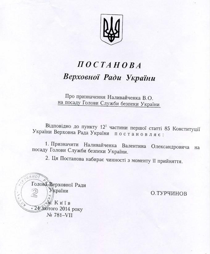 Постановление о Главе СБУ
