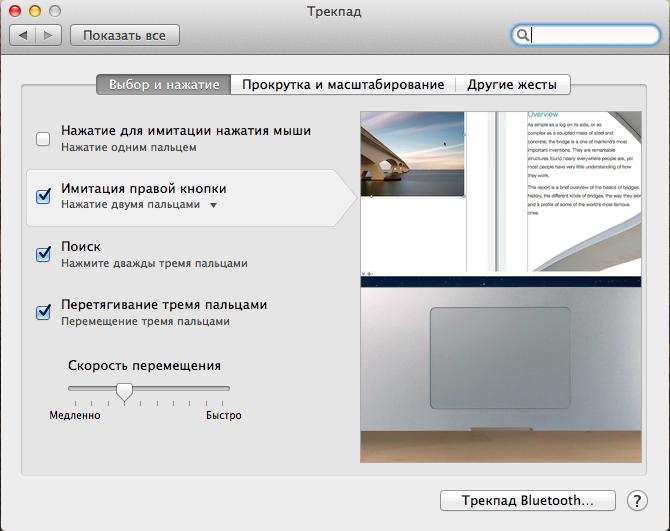 Снимок экрана 2012-07-11 в 0.44.16