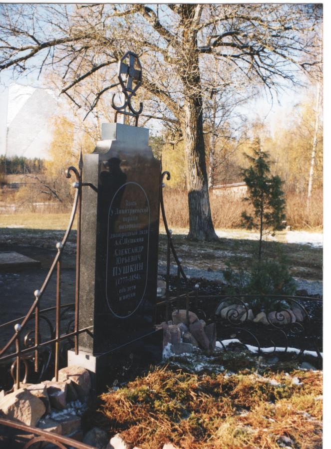 Памятник на могилах А.Ю. Пушкина и его потомков (2001). Проект Л.С. Васильева.jpg