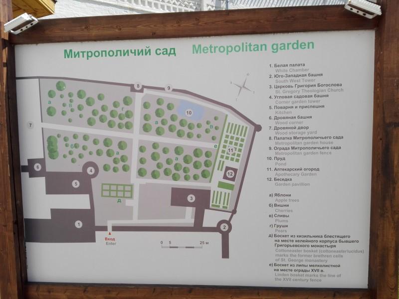 Небольшой калиткой мы выходим в митрополичий сад.