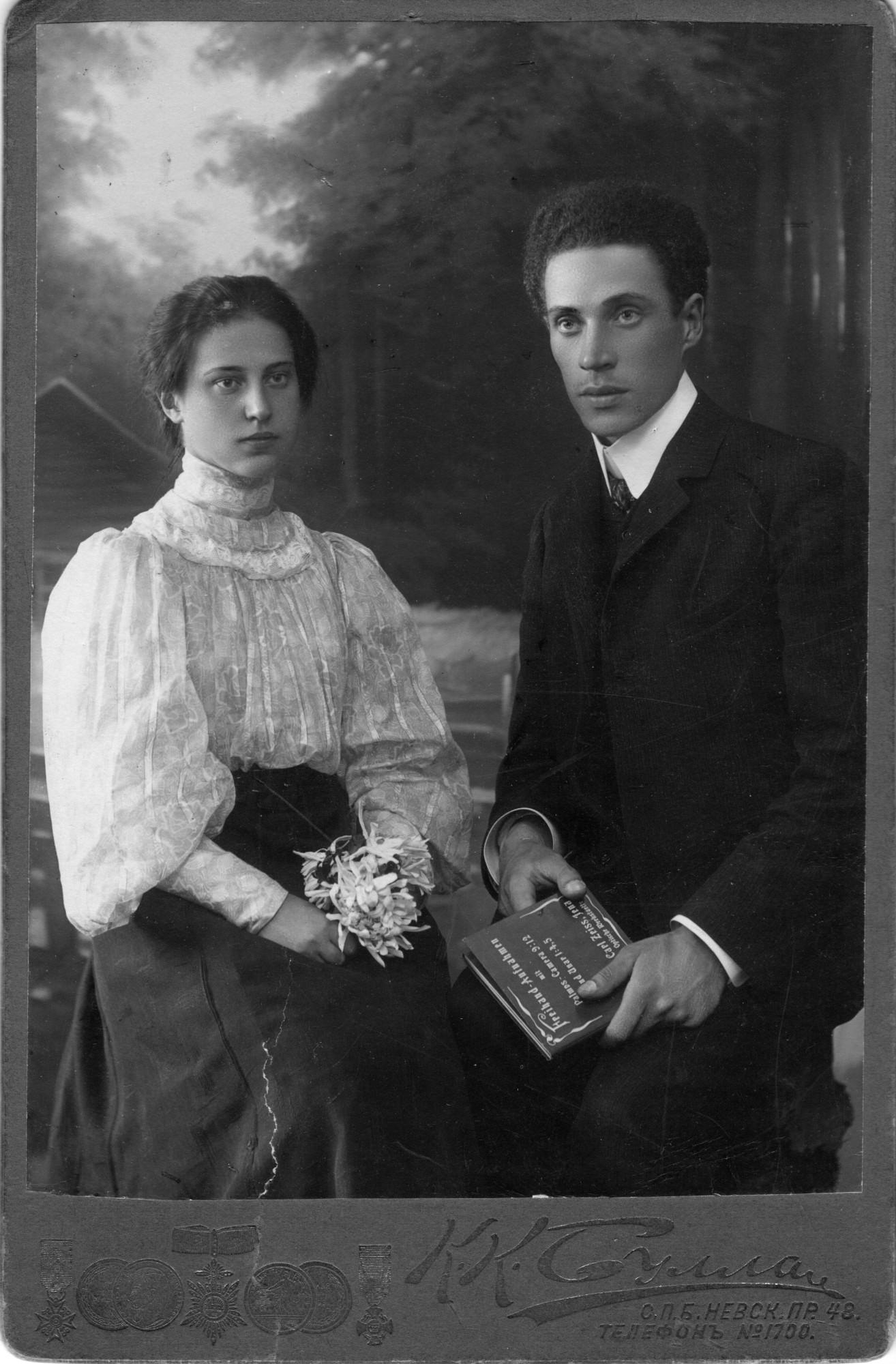 Алфей Петрович Дадаев и его жена Зинаида Фёдоровна, урождённая Кокорева. 1905-6 г.