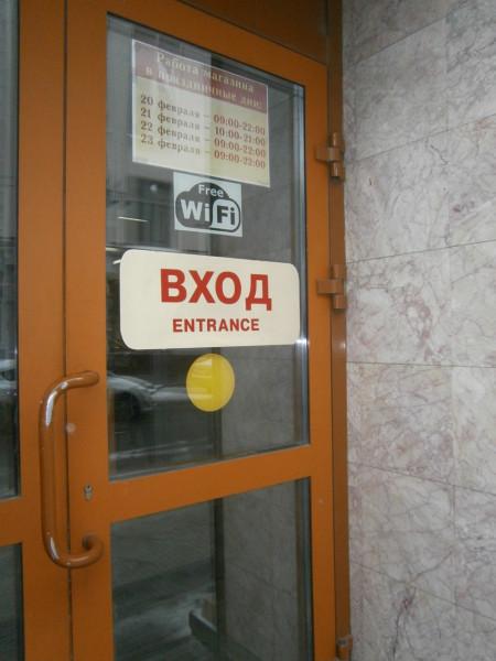 дверьмагазина