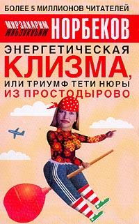 Мирзакарим Санакуилович Норбеков