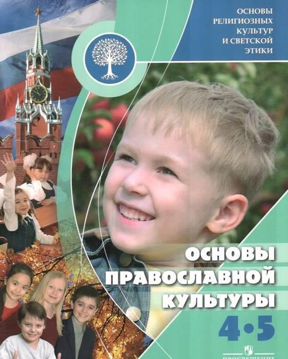 Учебник Основы православной культуры