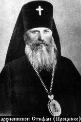 archibishop_srefan_protsenko