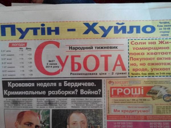 ukraina_shame-05