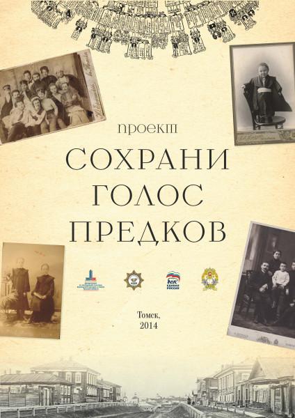 golos_predkov-01