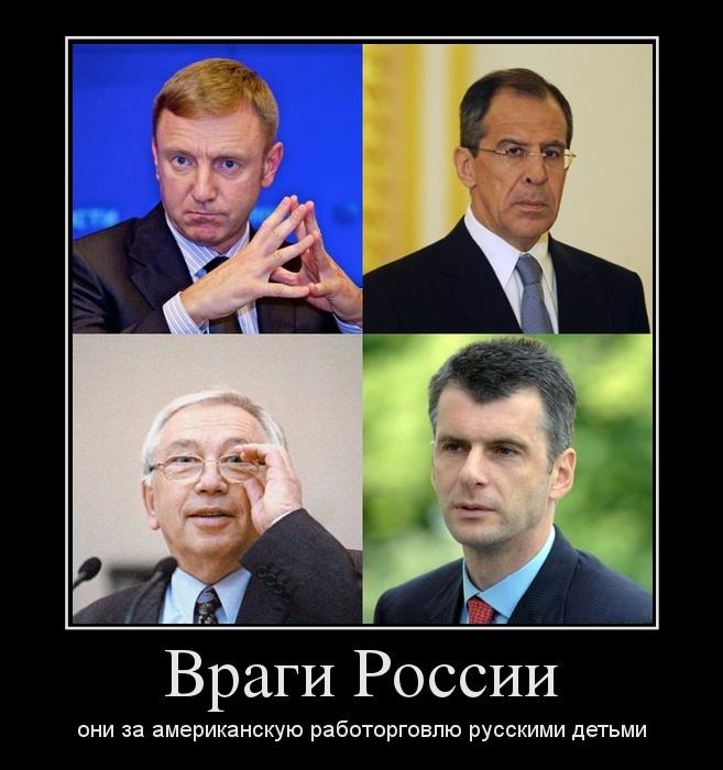 564313_vragi-rossii_demotivators_ru