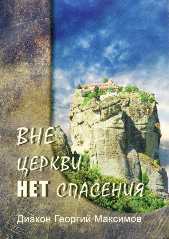 book_maksimov