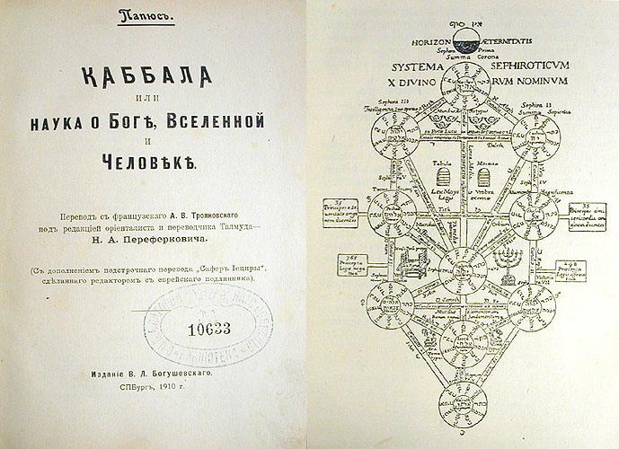 kabbala-04