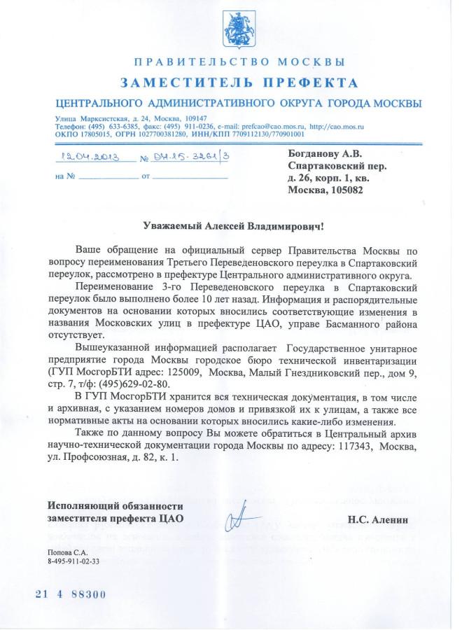 Spartakovsky_otvet_Upravy