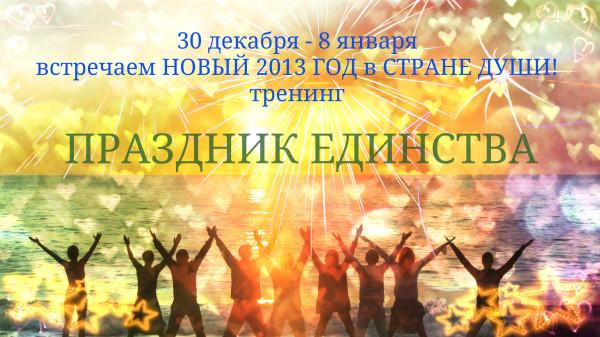 00нОВЫЙГОД20131