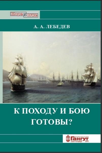 Лебедев_К походу и бою готовы