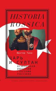 Таки_Царь_султан