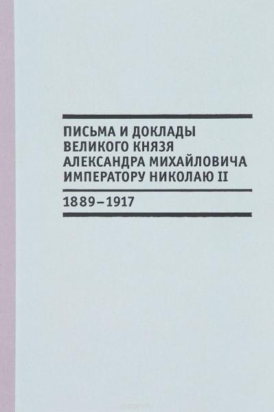 Письма_доклады_Александра_Михайловича.jpg