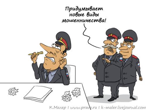 карикатура мвд