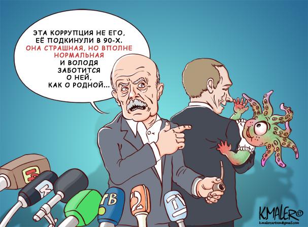Картинки по запросу коррупция в россии карикатура