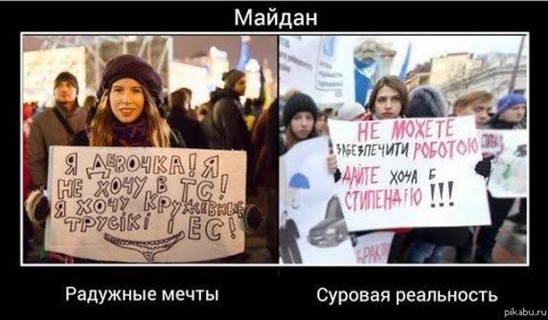 Maidan_trusiki