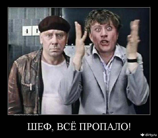vsyo_propalo
